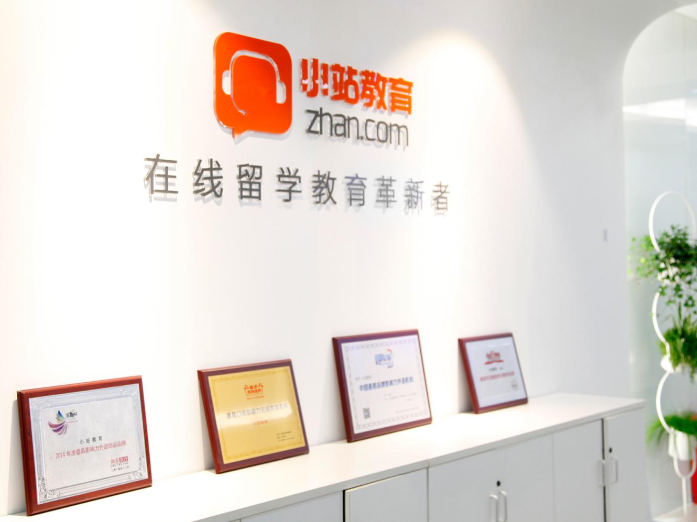 """小站教育参加""""新浪2014中国教育盛典"""" 喜获殊荣"""