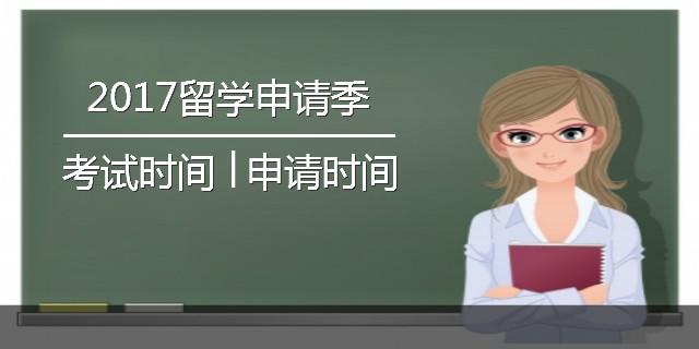 2017留学考试/申请时间须知