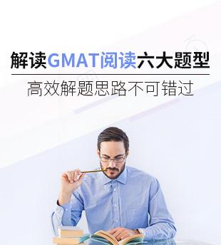 GMAT阅读六大题型全面解析