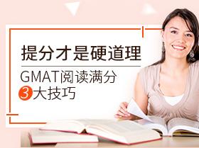 提分才是硬道理 GMAT阅读满分三大技巧