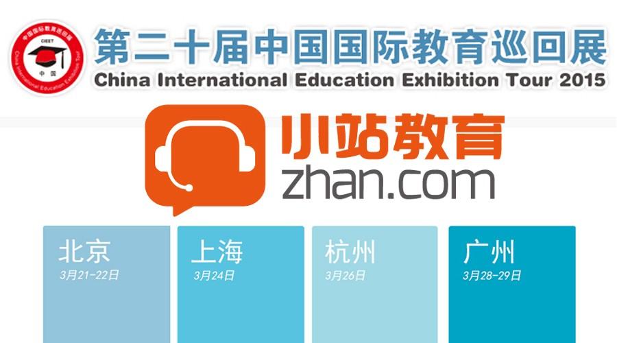 第20届中国国际教育巡回展开幕!小站教育飒爽登场!