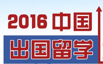 中国教育部发布2016出国留学趋势报告 低龄留学或成中流砥柱