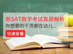 新SAT数学考试真题解析 你想要的干货都在这儿