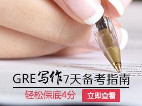 GRE写作速成备考计划