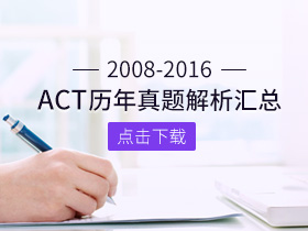 ACT历年真题解析