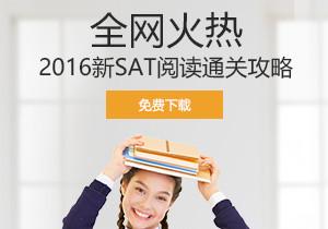 三招拿下2016新SAT阅读