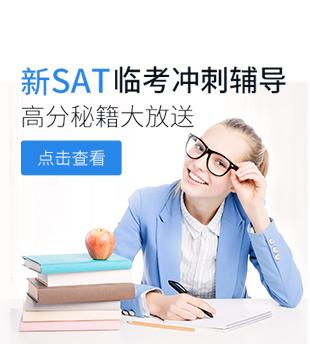 新SAT临考冲刺辅导