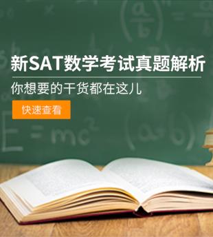 新SAT数学考试真题解析