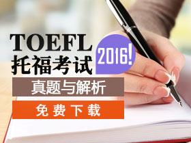 2016托福考试真题与解析