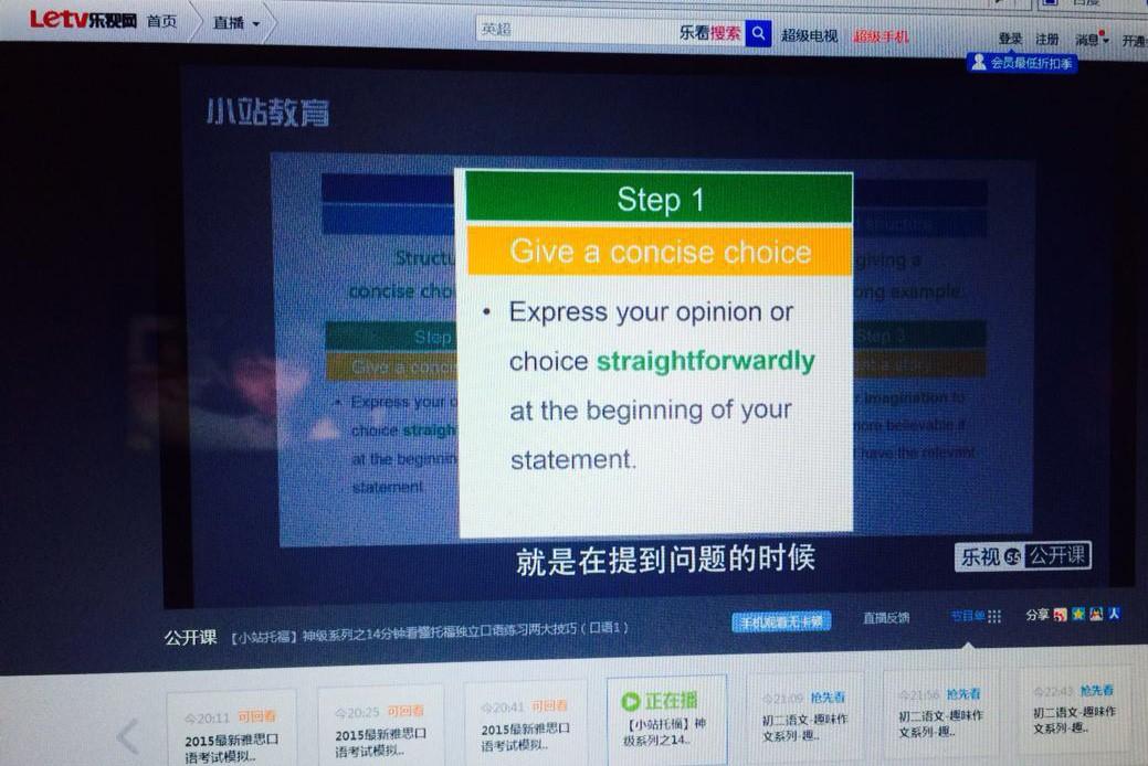 视频网站发力教育内容,留学外语课程冲上头条
