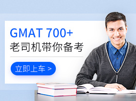 GMAT700 老司机带你备考免费资源一网打尽