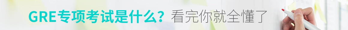 GRE专项考试简介