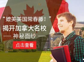 媲美美国常春藤!揭开加拿大名校神秘面纱
