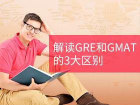 出国读研考什么 解读GRE和GMAT的3大区别