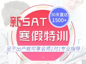 30天直达1500+ 新SAT寒假特训