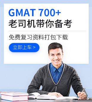 GMAT700 老司机带你备考