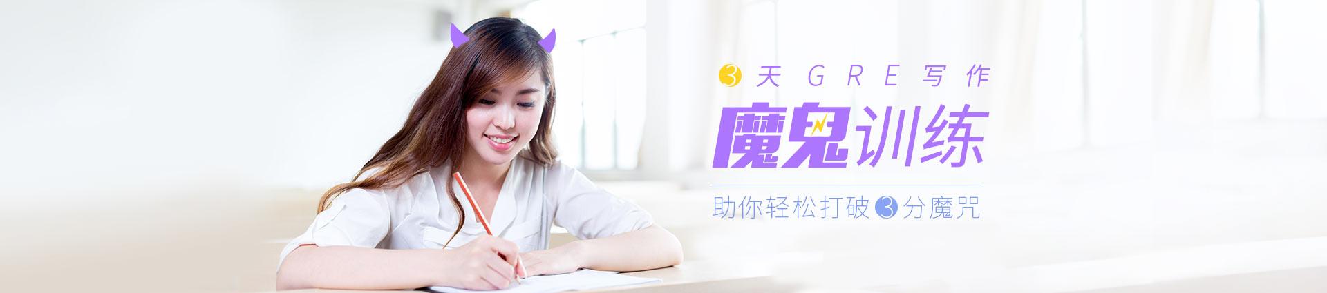 """3天GRE写作""""魔鬼""""训练"""