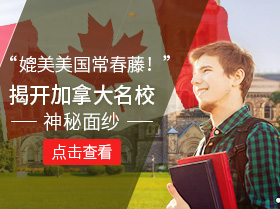 加拿大名校申请全攻略