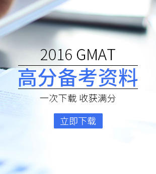 2016GMAT考试高分备考资料