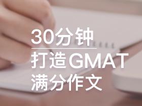 30分钟打造GMAT满分作文 看完这些你也能做到