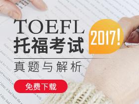 2017托福考试真题回忆与解析