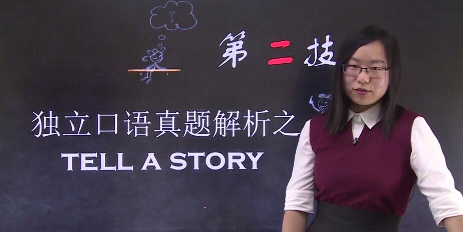 托福真题解析之独立口语tell a story