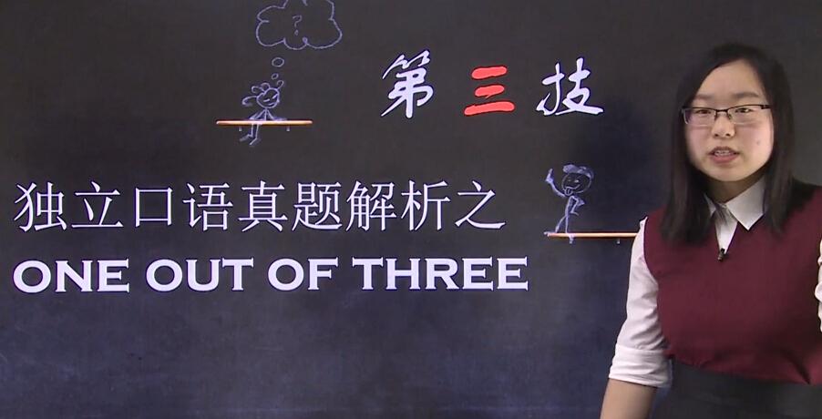 托福真题解析之独立口语真题之三选一类话题