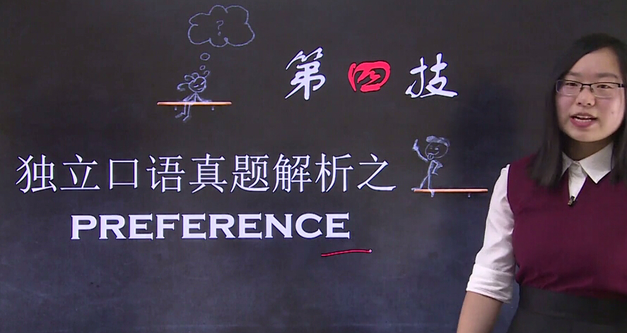 托福真题解析之独立口语preference