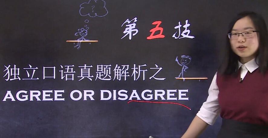 托福真题解析之独立口语agree or disagree