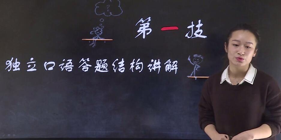 托福独立口语答题结构考试技巧