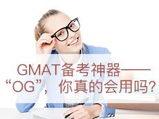 "GMAT备考神器——""OG"",你真的会用吗?"