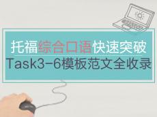 托福综合口语快速突破 Task3-6模板范文全收录