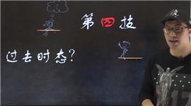 雅思口语之语法基础技能