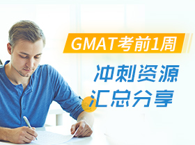 GMAT考前1周冲刺迎考计划