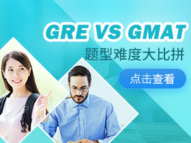 GRE VS GMAT 2017留学读研考什么?