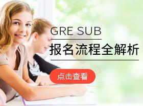 GRE SUB考试新手扫盲  报名流程全解析