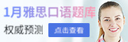 2017年1月变题季雅思口语预测题库