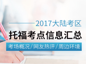 2017托福考场考点查询大陆考区信息汇总-小站托福