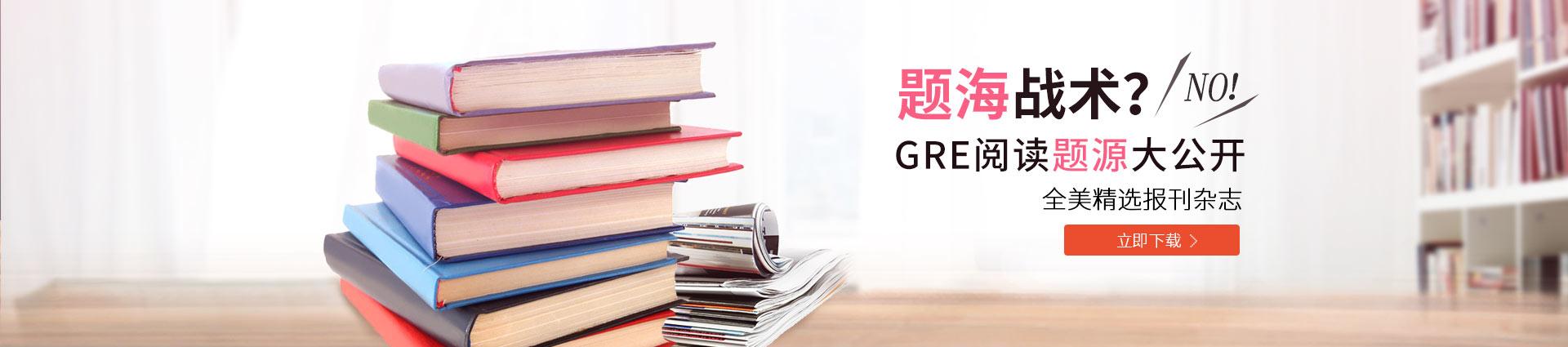 GRE阅读题源大公开