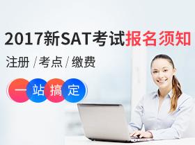 新SAT考试报名流程时间考点费用汇总