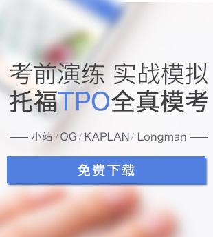 托福TPO模考软件下载