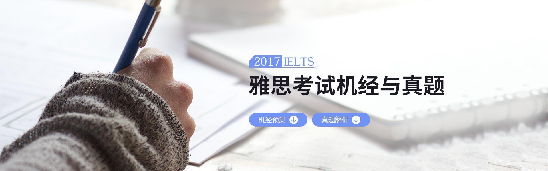 2017雅思真题回忆解析