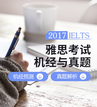 2017雅思机经与真题
