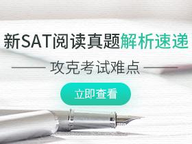 新SAT阅读真题解析速递 攻克考试难点