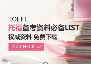 权威资料 免费下载 TOEFL托福备考资料必备LIST