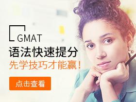 GMAT语法SC考点技巧介绍完全指南