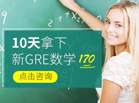 学会短期冲刺复习方法 10天拿下新GRE数学满分