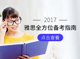 2017雅思备考指南 这一次, 要赢在起跑线上