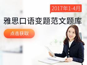 2017年1-4月雅思口语变题季完整话题题库