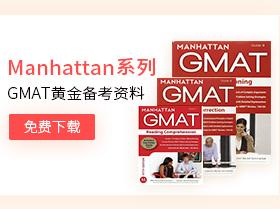 GMAT黄金备考资料——Manhattan系列